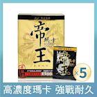 【寶齡富錦】祕魯帝王瑪卡神龍三蔘版(28包/盒x5盒)