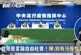 快新聞/馬英九籲「別講武漢肺炎」 陳時中:台灣是言論自由的社會