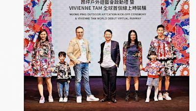 昂坪360夥Vivienne Tam搞線上時裝騷
