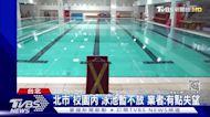 不同調!泳池開放首日雙北解禁 高雄嘸開