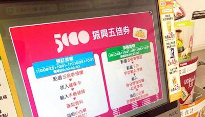 【五倍券來了】數位綁定首日破207萬人 台灣Pay早鳥瘋搶「最少還有300」