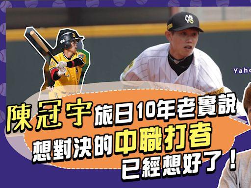 陳冠宇旅日10年老實說 想對決的中職打者已經想好了!
