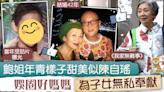 【我家無難事】鮑起靜年青受訪片被讚氣質出眾 鮑姐結婚42年為家庭無私奉獻 - 香港經濟日報 - TOPick - 娛樂
