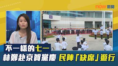 【政情】不一樣的七一 林鄭赴京賀黨慶 民陣「缺席」遊行