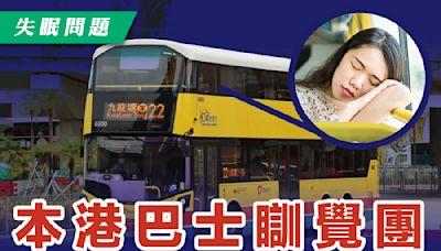 【失眠問題】本地「巴士瞓覺遊」 助失眠人士盡情睡覺