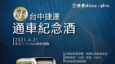 中捷綠線4/25正式通車 推出尊爵版小綠綠「通車紀念酒」
