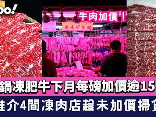 牛肉加價|火鍋凍肥牛下月每磅加價逾15 %!推介4間凍肉店趁未加價掃貨