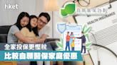 【自願醫保】全家投保更慳稅 比較自願醫保家庭優惠 - 香港經濟日報 - 理財 - 博客