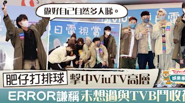 【MIRROR X ERROR】肥仔誤將排球擊中高層魯庭暉 ERROR謙稱新人不與TVB比較 - 香港經濟日報 - TOPick - 娛樂