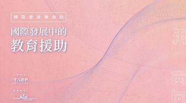 國際發展新南向:打造屬於台灣的海外教育服務(上) - The News Lens 關鍵評論網