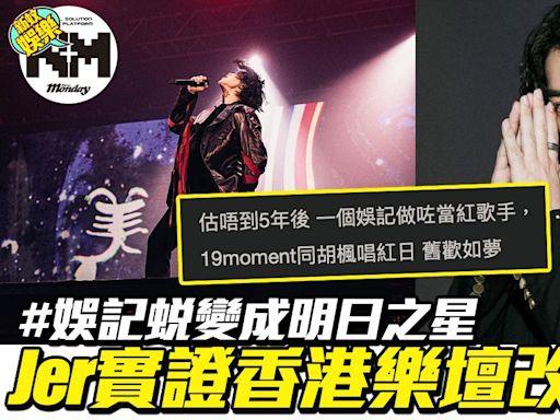 娛記蛻變成明日之星!Jer實證香港樂壇改朝換代 | 流行娛樂 | 新Monday