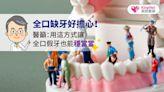 全口缺牙好擔心!醫籲:用這方式讓全口假牙也能穩當當