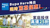 【自願醫保】Bupa Hero 推限時驚喜優惠 高達25折家庭投保優惠