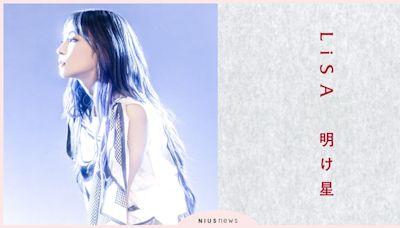 LiSA再推新作「晨星」! 動畫版《鬼滅之刃 無限列車篇》主題曲壯闊開唱 | 品牌新聞 | 妞新聞 niusnews
