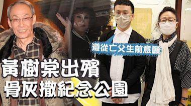 黃樹棠出殯骨灰撒紀念公園 遺三齣電影未完成 | 蘋果日報