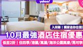 酒店優惠2020|10月香港Staycation酒店住宿最新優惠合集(持續更新)