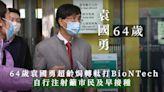 疫苗接種︱64歲袁國勇超齡冇得接種港大噴鼻疫苗 轉打BioNTech自行皮裏注射痛楚加倍 | 蘋果日報