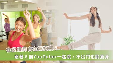 解決無法出門運動的好辦法!跟著舞蹈YouTuber一起扭動身體吧   蕃新聞