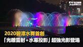 影/2020碧潭水舞磅礡登場 首創「光雕雷射+水幕投影」