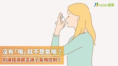 沒有「喘」就不是氣喘? 別讓錯誤觀念誤了氣喘控制!