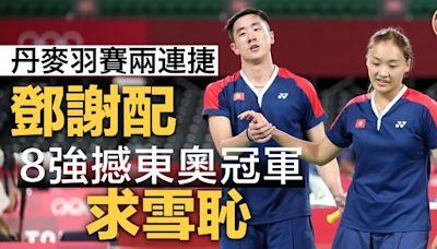 【丹麥羽賽】「鄧謝配」有驚無險闖8強 明撼中國東奧冠軍求雪恥