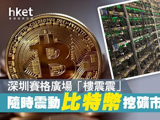深圳賽格神秘「樓震」 隨時震動比特幣挖礦機市場(有片,多圖) - 香港經濟日報 - 中國頻道 - 經濟脈搏