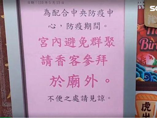 基隆女2日曾進香參拜白沙屯媽 拱天宮消毒宣布即日封廟