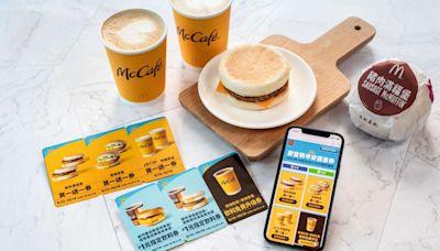 麥當勞買一送一!麥當勞振興餐100元吃漢堡、雞塊、薯條、飲料,再享指定品項買一送一