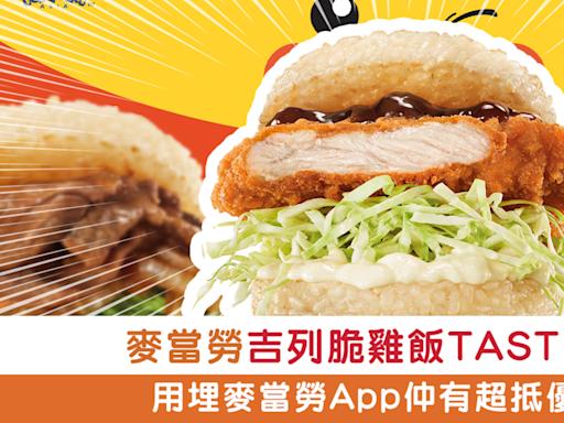 麥當勞「吉列脆雞飯 TASTIC」登場 用埋App仲有超抵優惠 - 旅遊新聞網 | 香港旅遊飲食資訊 | 旅遊快訊 - am730