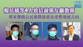 楊岳橋等4人致信前黨友籲散黨 梁家傑指公民黨將保留及重整發展方向|852郵報