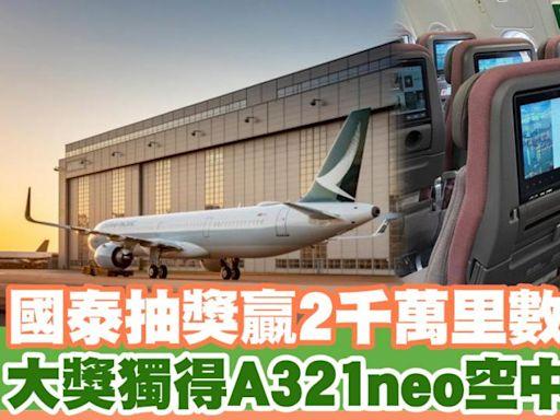【打針抽獎】國泰抽獎贏2千萬里數結果出爐大獎獨得A321neo空中私人派對 | U Travel 旅遊資訊網站