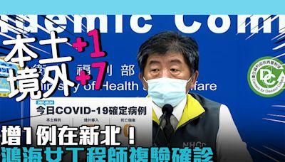 【疫情即時】增1例在新北!鴻海女工程師複驗確診 | 蕃新聞
