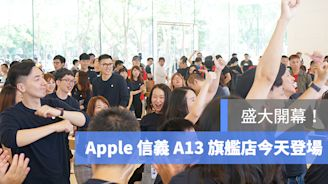 Apple 信義 A13 今天盛大開幕!全新 Apple Store 帶你看 - 蘋果仁 - 你的科技媒體