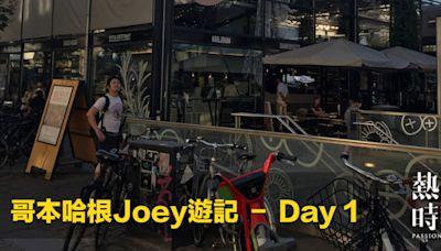 哥本哈根Joey遊記 - Day 1