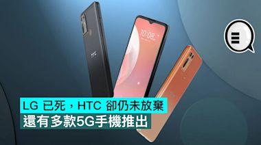 LG 已死,HTC 卻仍未放棄,還有多款5G手機推出
