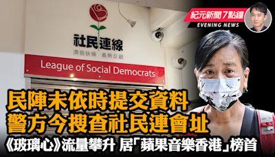【10.28 紀元新聞7點鐘】警方今搜查社民連會址 《玻璃心》居「蘋果音樂香港」榜首
