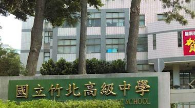 竹北高中、六家高中開辦「雙語教育實驗班」 110學年度招生