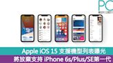 Apple iOS 15 支援機型列表曝光 將放棄支持 iPhone 6s/Plus/SE第一代