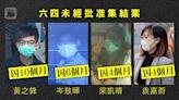 六四未經批准集結案 梁凱晴袁嘉蔚岑敖暉黃之鋒囚4至10個月 | 蘋果日報