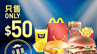 麥當勞父親節優惠 $50歎重量級親子套餐 - 香港經濟日報 - 報章 - 行政人員