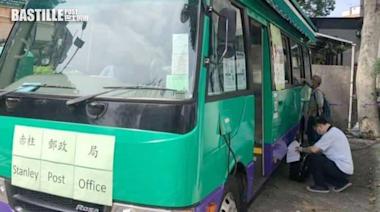 「最古老」赤柱郵局遭城巴撞毀 特別郵車臨時登場服務街坊 | 社會事