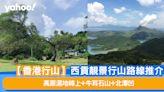 【行山路線】西貢靚景行山路線推介 高原濕地嶂上+牛耳石山+北潭凹