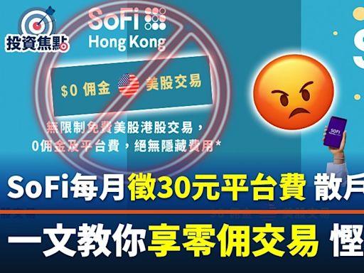 懶人包:SoFi每月突徵30元平台費 散戶逃亡 一文教你享受零佣交易 | BusinessFocus