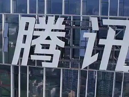 【高盛輪證】騰訊比亞迪阿里健康即市分析