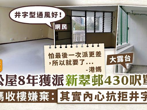 公屋難求 ︳排公屋8年獲派新翠邨430呎單位 港媽收樓嫌棄:其實內心抗拒井字型 - 晴報 - 家庭 - 家居