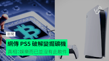 網傳 PS5 破解變掘礦機 真相:娛樂而已並沒有此軟件 - 香港 unwire.hk