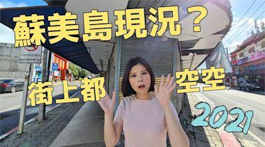 台正妹直擊泰國蘇美島 「像電影拍片場景」宛如空城