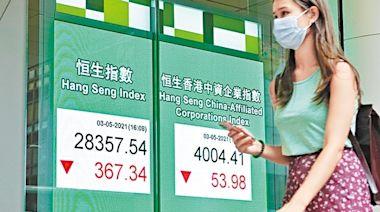 五窮月開局 港股即中咒 急跌367點 專家:盡量唔好博 | 蘋果日報