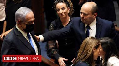 以色列政壇「變天」的特點及背後的三大國際因素