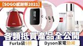 【SOGO感謝祭2021】各類抵買產品全公開 Furla袋5折 Dyson家電勁減 名牌廚具23折發售